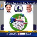 Balika Arogya Raksha Kits Scheme / yojana Telangana
