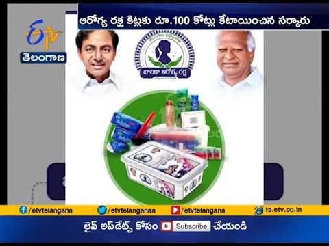 Balika Arogya Raksha Kits Scheme Telangana