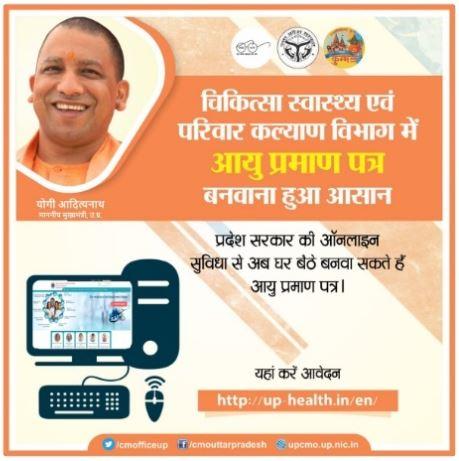 Age Certificate Online Application Form Uttar Pradesh