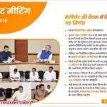 Chhattisgarh Sahaj Bijli Bill Yojana। छत्तीसगढ़ सहज बिजली बिल योजना। BPL & Other Domestic Consumers