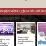 बिहार मुख्यमंत्री एससी एसटी उद्योग योजना2020