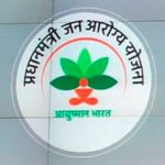 Online Application Pradhan Mantri Jan Arogya Yojana (PMJAY)