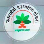 Online Application Pradhan Mantri Jan Arogya Yojana (PMJAY) | प्रधान मंत्री जन आरोग्य योजना एप्लीकेशन फॉर्म 2020