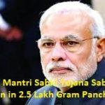 Pradhan Mantri Sabki Yojana Sabka Vikas Campaign in 2.5 Lakh Gram Panchayats