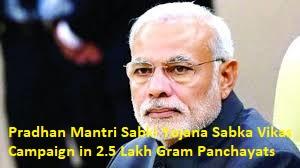 Pradhan Mantri Sabki Yojana