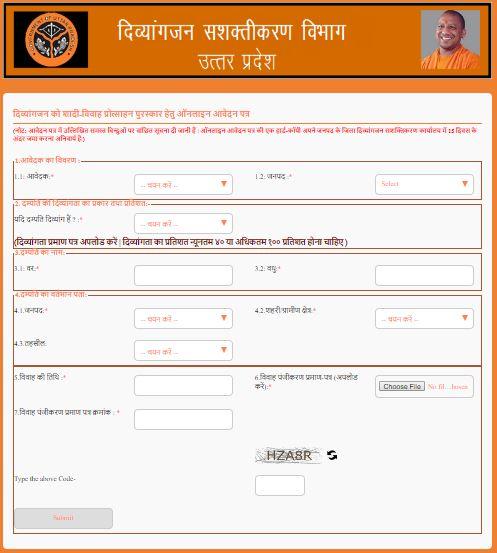 शादी विवाह प्रोत्साहन योजना online form