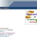 बिहार राज्य फसल सहायता योजना का लाभ कैसे लें? 2021| Benefit of Bihar Rajya Fasal Sahayata Yojana