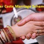 गोवा अंतर जाति विवाह योजना | Goa Inter Caste Marriage Scheme