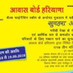 [आवेदन ] 1719 BPL / EWS Flats Registration Housing Board Haryana (HBH) New Scheme