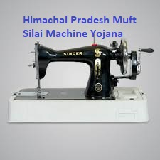 HP Muft Silai Machine Yojana