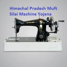HP Muft Silai Machine Yojana