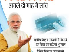 One Card One Nation Yojana