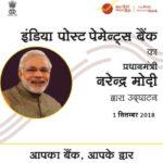 इंडिया पोस्ट पेमेंट्स बैंक | India Post Payments Bank IPPB