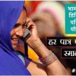 Bhamashah Digital Parivar Yojana Rajasthan राजस्थान भामाशाह डिजिटल परिवार योजना