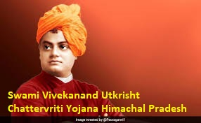 Swami Vivekanand Utkrisht Chattervriti Yojana Himachal Pradesh