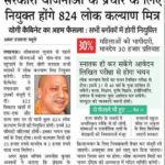 Uttar Pradesh Lok Kalyan Mitra Recruitment 2018-19– 824 Posts