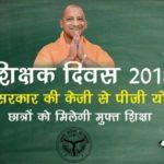 Uttar Pradesh KG to PG Scheme