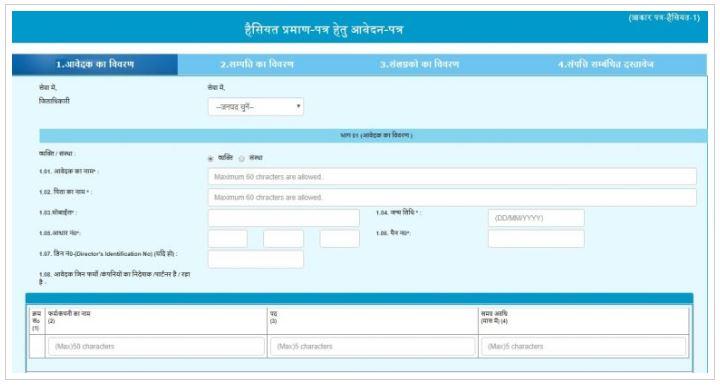 Application Form Haisiyat Praman Patra UP