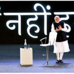 PM Narendra Modi Main Nahi Hum Portal आई टू वी 2021
