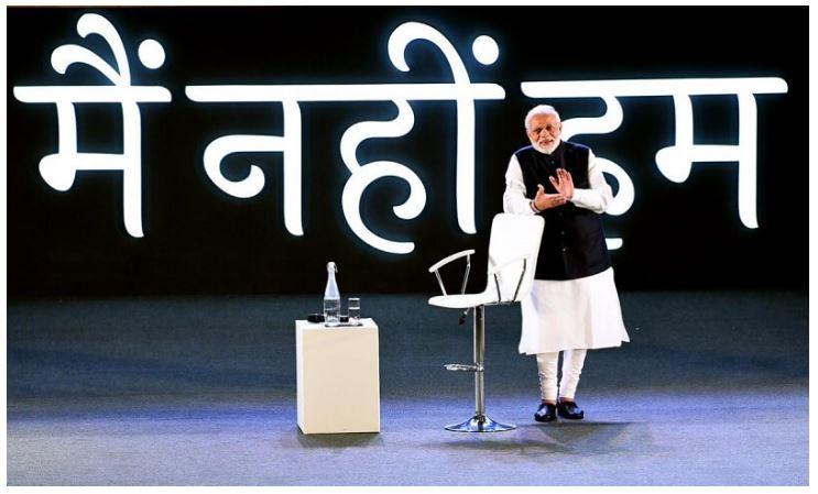 PM Narendra Modi Main Nahi Hum Portal