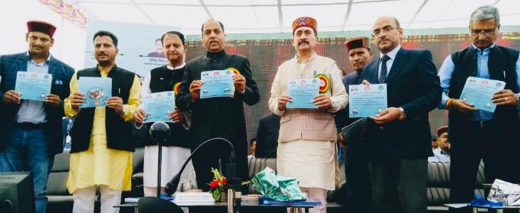 Himachal PradeshSwasthya Dekhbhal Yojana