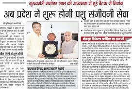 Pashu Sanjeevani Sewa Haryana