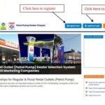 एचपी पेट्रोल पंप डीलरशिप 2021 ऑनलाइन आवेदन कैसे करें ? Online Application HP Petrol Pump Dealership HPCL 2021 advertisement