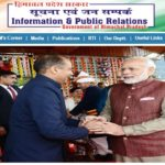 Gudiya Saksham Board Himachal Pradesh