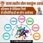 Haryana Khel Mahakumbh | हरियाणा खेल महाकुंभ 2020