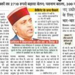 आवेदन । Himachal Pradesh 300 Panchayat Sachiv Posts