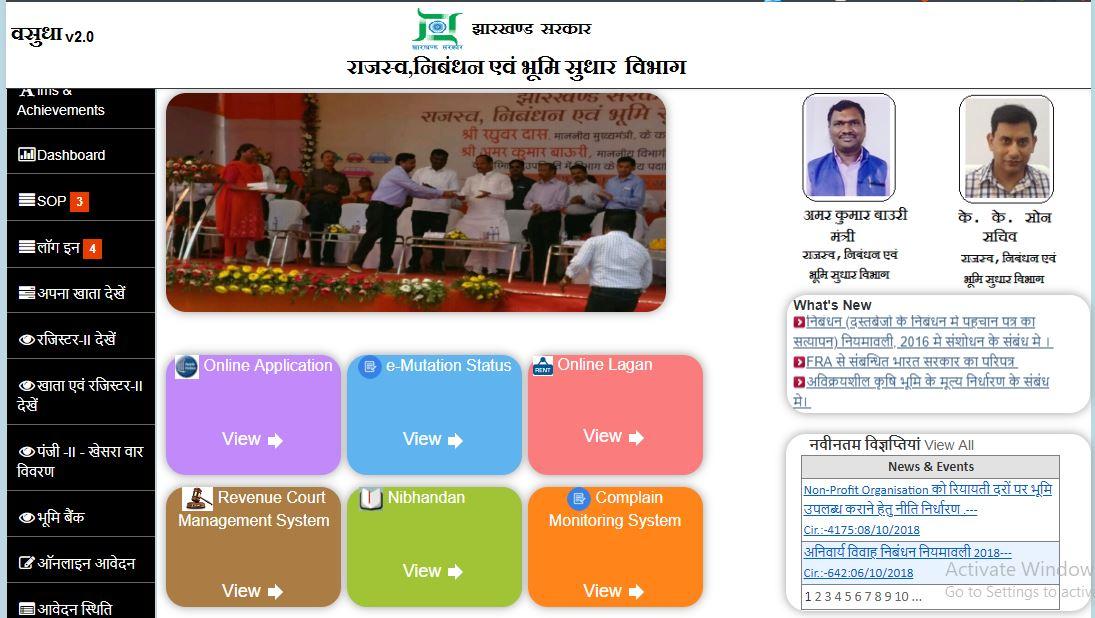 Jharkhand bhulekh Online Land Record