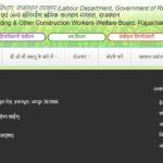 Application Form Nirman Sramik Sulabhya Yojana Rajasthan 2021 benefit | Free राजस्थान निर्माण श्रमिक सुलभ्य आवास योजना का लाभ कैसे लें ?