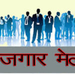 HP Palampur Rojgar Mela 1400 Posts पालमपुर रोजगार मेला धर्मशाला