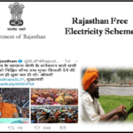 Rajasthan muft Electricity yojana   राजस्थान मुफ्त बिजली योजना