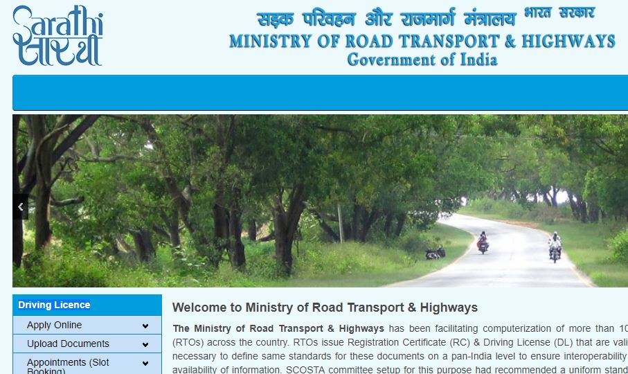 Online Application form UP Driving License