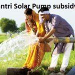 आवेदन । UP Mukhyamantri Solar Pump subsidy Yojana