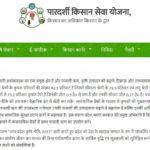 Uttar Pradesh Kisan Credit Card 2020 | उत्तर प्रदेश किसान क्रेडिट कार्ड योजना 2020
