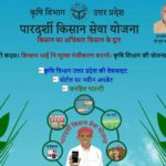 Online Application । kisan uday pump Scheme Uttar pradesh