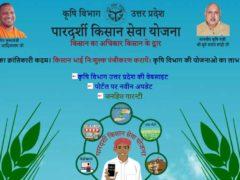 kisan uday pump Scheme Uttar pradesh