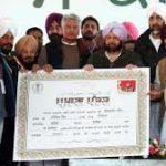Punjab Farmer Loan Waiver Scheme पंजाब सरकार फार्मर लोन छूट योजना एप्लीकेशन फॉर्म