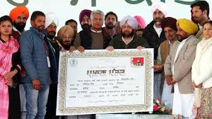 Punjab Farmer Loan Waiver Scheme