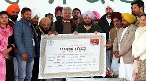 Punjab Farmer Loan Waiver Scheme