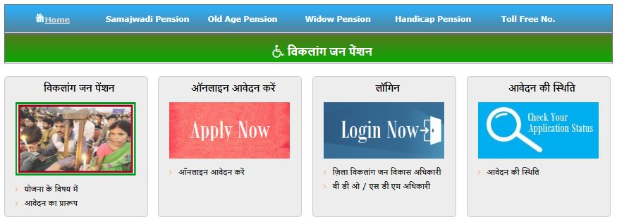 UP Viklang Pension Yojana Application form