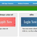 UP Vridha Awastha Pension list 2020 | उप्र मुख्यमंत्री पेंशन योजना एप्लीकेशन फॉर्म 2020