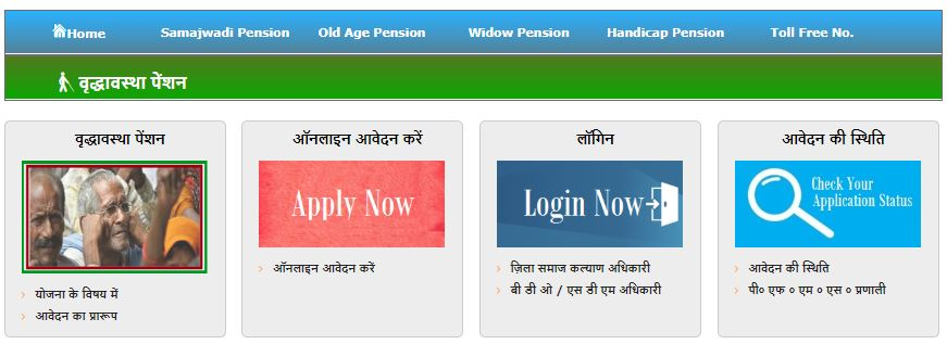 UP Vridha Awastha Pension Application form