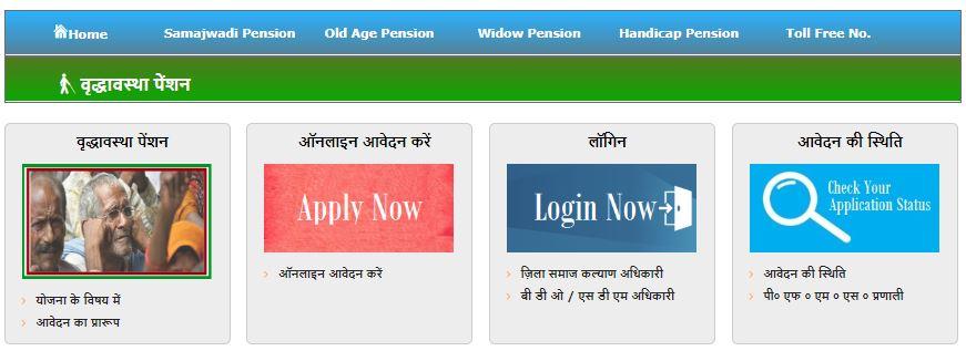 UP Vridha Awastha Pension Application form