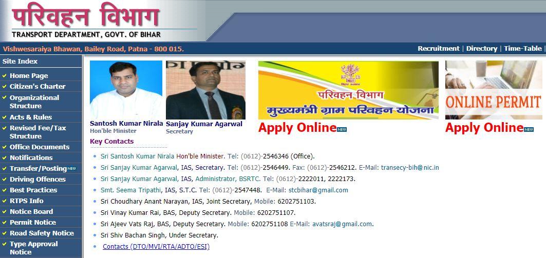 Bihar Mukhymantri Gram Parivahan
