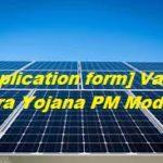 PM Modi Varun Mitra Yojana एप्लीकेशन फॉर्म प्रधानमंत्री वरुण मित्र योजना 2020