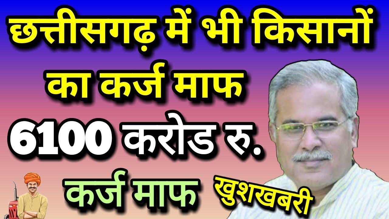 Chhattisgarh Loan Waiver