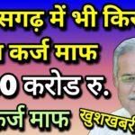 kisan karj mafi chhattisgarh